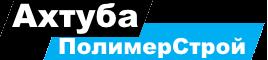 АхтубаПолимерСтрой